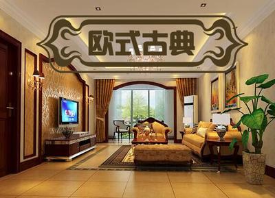 【欧式新古典】大宅150平米欧式新古典