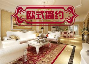 【欧式简约】五室二厅220平欧式风格设计案例